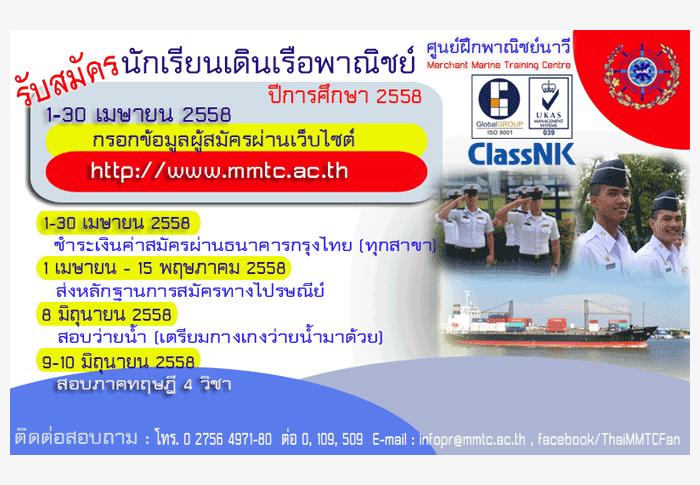 กำหนดการรับตรง58 นักเรียนเดินเรือพาณิชย์ ศูนย์ฝึกพาณิชย์นาวี 2558