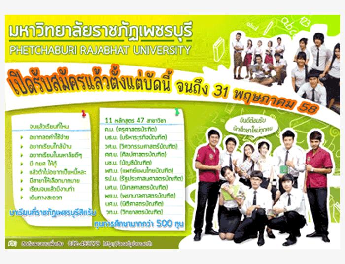 รับตรง 58 ภาคปกติ มหาวิทยาลัยราชภัฏเพชรบุรี 2558