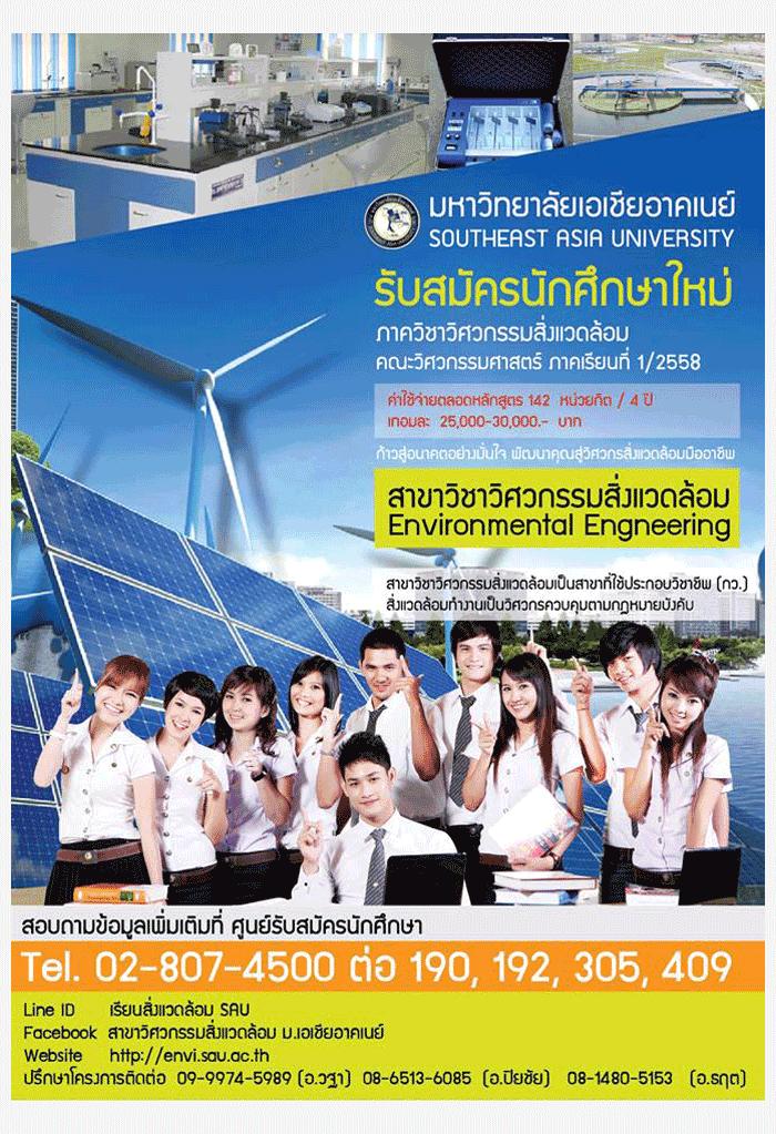 รับตรง58 +ทุนการศึกษา วิศวกรรมสิ่งแวดล้อม ม.เอเชียอาคเนย์ 2558