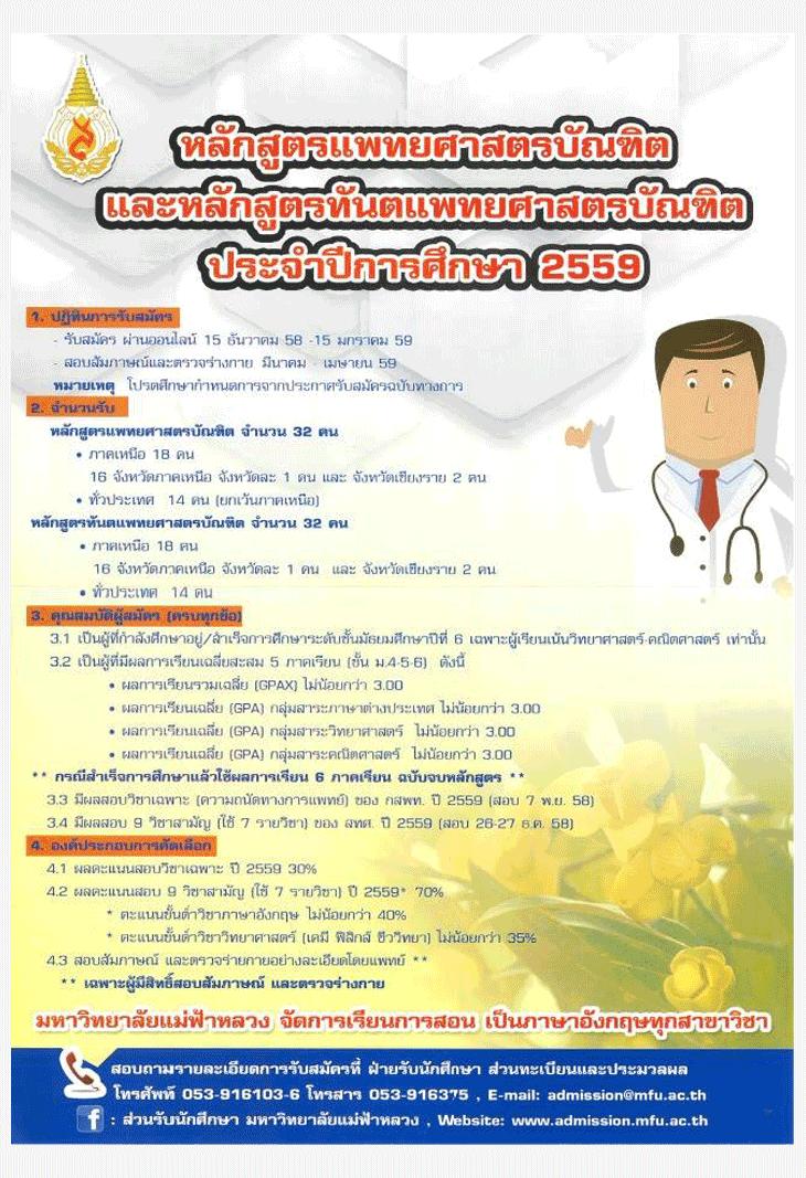 ปฏิทินรับตรง59 ทั่วประเทศ แพทย์/ทันตแพทย์ ม.แม่ฟ้าหลวง 2559 (ปรับปรุง/1)