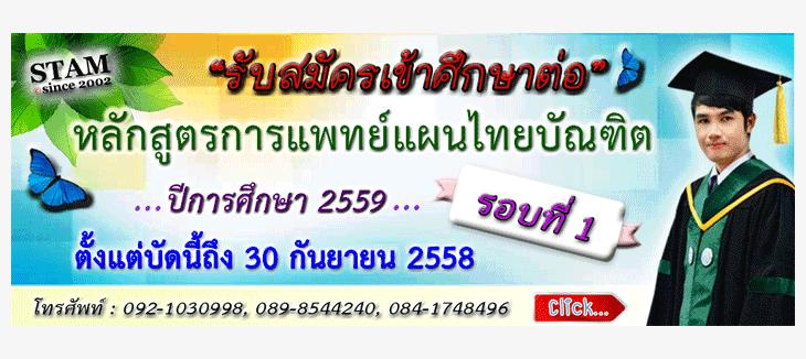 รับตรง59 การแพทย์แผนไทย ม.ราชภัฏเชียงราย 2559 (รอบที่ 1)