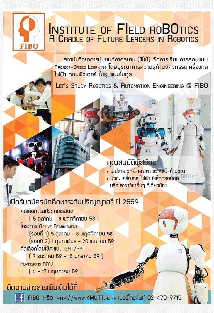 รับตรง59 +ทุน สถาบันวิทยาการหุ่นยนต์ภาคสนาม-FIBO พระจอมเกล้าธนบุรี 2559