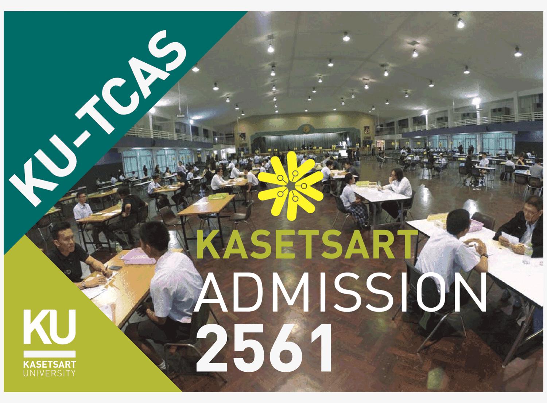 ปฏิทินรับตรง61 KU-TCAS ม.เกษตรศาสตร์ 2561 (5 รอบ)