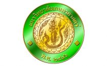 TCAS/รับตรง61 ประเภทอิสระ ม.เกษตรศาสตร์-ศรีราชา 2561