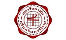 รับตรง61 โครงการต่างๆ 5 โครงการ ม.ศรีนครินทรวิโรฒ 2561 (TCAS รอบ 1)