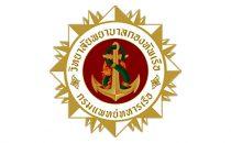 โครงการรับตรง นักเรียนพยาบาล วิทยาลัยพยาบาลกองทัพเรือ 2557