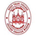 รับตรง60 โครงการพิเศษสำหรับโรงเรียน วิทยาลัยดุสิตธานี 2560 (2 รอบ)