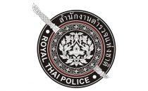 รับตรง59 นักเรียนนายสิบตำรวจ สํานักงานตํารวจแห่งชาติ 2559